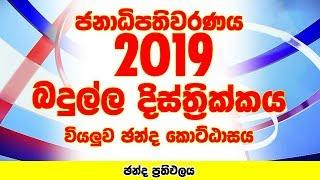 Badulla District - Wiyaluwa Electorate | Presidential Election 2019