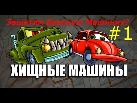 Хищные Машины - #1 Красную Машинку обижают Хищники. Игровой мультик для деток.