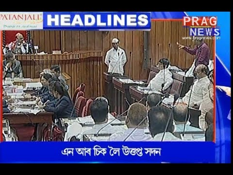 Assam's top headlines of 24/9/2018 | Prag News headlines