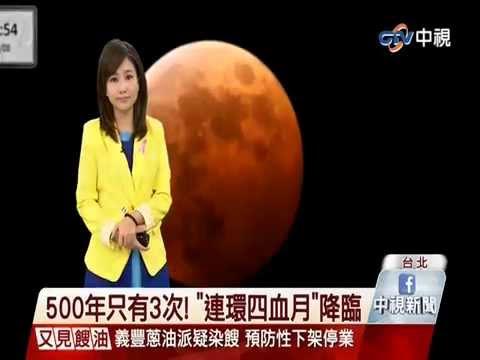 【中視新聞】歷來血色月亮 總有大事發生 20141008
