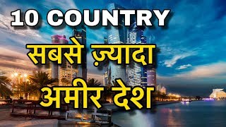 TOP 10 RICH COUNTRIES IN THE WORLD || सब है करोड़पति || RICHEST COUNTRIES IN WORLD 2019
