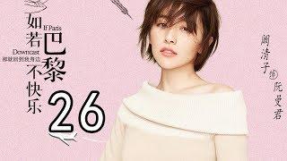 【English Sub】如若巴黎不快乐 26丨Paris Unhappy 26(主演:张翰,阚清子,林雨申,张雅玫)【未删减版】