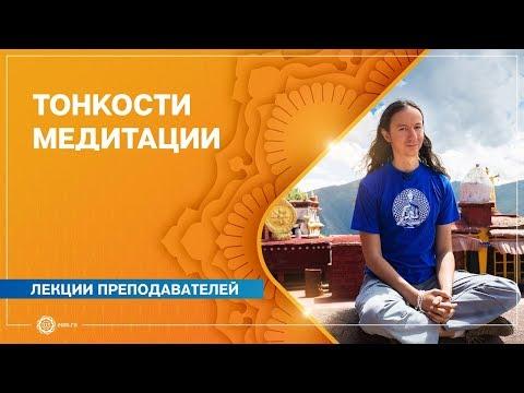 Тонкости медитации. Яков Фишман