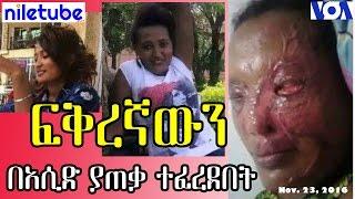 የአሲድ ጥቃት ያደረሰው ወንጀለኛ ተፈረደበት Court verdict- VOA Amharic (November 23, 2016)