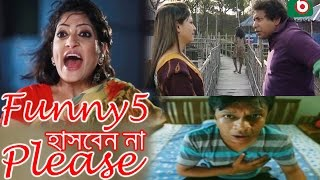 Funny Bangla Drama Clips | Funny5 - Haste Mana - EP01 | Best Funny Video Clips