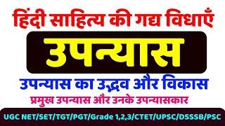 उपन्यास का उद्भव और विकास , upanyas hindi gaddha vidha , hindi sahitya ka itihas with tayarikarlo