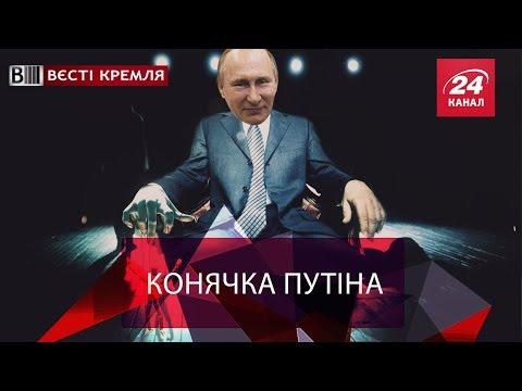 Вєсті Кремля. Слівкі.