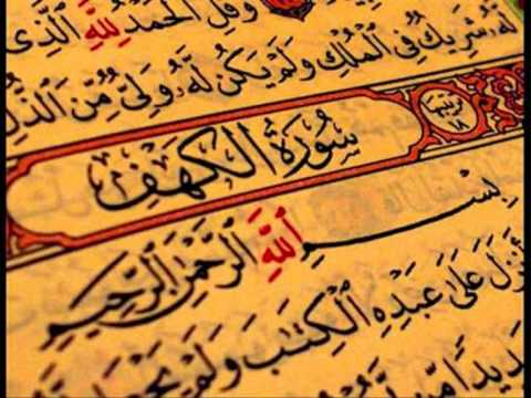 سورة الكهف بصوت ماهر المعيقلي | The Holy Quran Sura Al Kahf By Al-muaiqly video