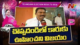 TRS candidate Sunke Ravi Shankar Wins By Huge Majority in Choppadandi - Face To Face - NTV - netivaarthalu.com