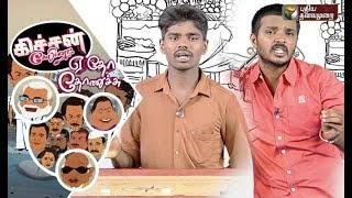 Kitchen Cabinet: Political Gossip | 17/06/2019 | Puthiyathalaimurai TV