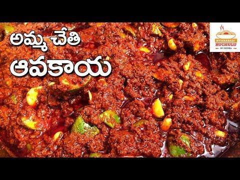 Avakaya Pachadi ( Mango Pickle ) Telangana Style Mango Pickle | ఆవకాయ పచ్చడి
