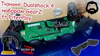 Тюнинг Dualshock 4 набором Kit v2 Crossfire by GearZ ft PiterPlay