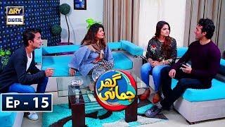 Ghar Jamai Episode 15 - 19th January 2019 - ARY Digital Drama
