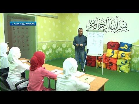 С нуля и до Корана: урок №13