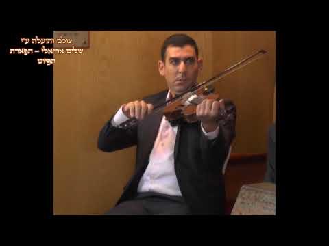 נעימות כינור אלעד הראל קבלת פנים