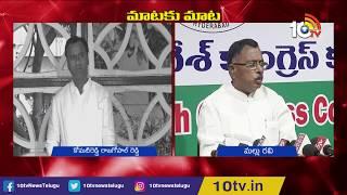 War Of Words Between Komati Rajagopal Reddy And Mallu Ravi  News