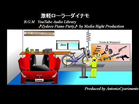 自転車用 自転車用 ダイナモ led : 自転車ローラーダイナモの重力 ...