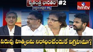 Debate on Pranay Statue Controversy | Swatantra Bharatham #2 | hmtv