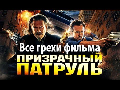 Все грехи фильма Призрачный патруль