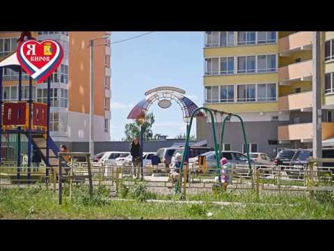 Я люблю мой город Киров!