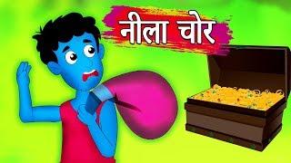 मूर्ख नीला चोर | Foolish Blue Thief | Hindi Kahaniya for Kids | Moral Stories
