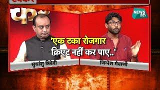 एंकर अंजना के शो में जिग्नेश मेवाणी ने बताई मोदी सरकार की ऐसी नाकामी की बज उठीं तालियां | NewsTak