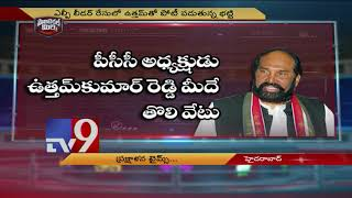 Political Mirchi : Masala News From Telugu States - 12-12-2018