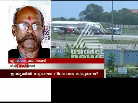 Air plane tyres burst in Trivandrum International airport : Asianet News Hour 16th Aug 2014
