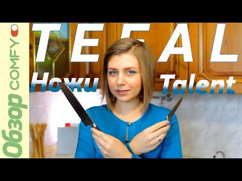 Серия Tefal Talent - качественные кухонные ножи для безупречной нарезки