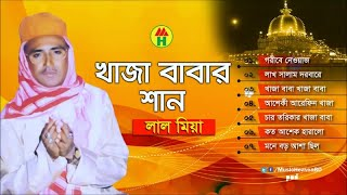 Lal Miya - Khaja Babar Shan | খাজা বাবার শান | Vandari Gaan | Music Heaven