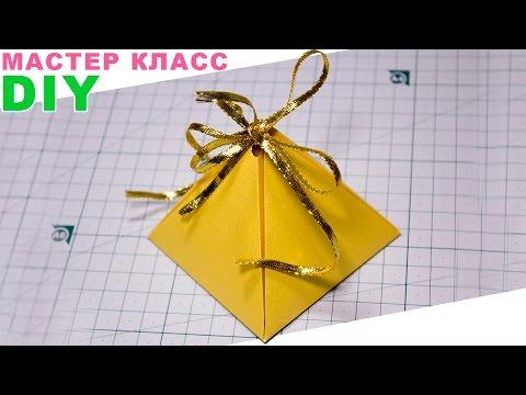 Подарочная коробка пирамидка своими руками 98
