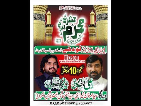 Live Ashra Muharram   09 Muharram 2019   Imam Bargah Jageer e Ali Akber as lodhay daska