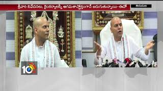 TTD EO Singhal  Reveals about Ramana Deekshitulu Comments | Tirumala | AP