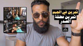 Episode 89 - تمرين فى الجيم - البنش - The Man Brand Lifestyle