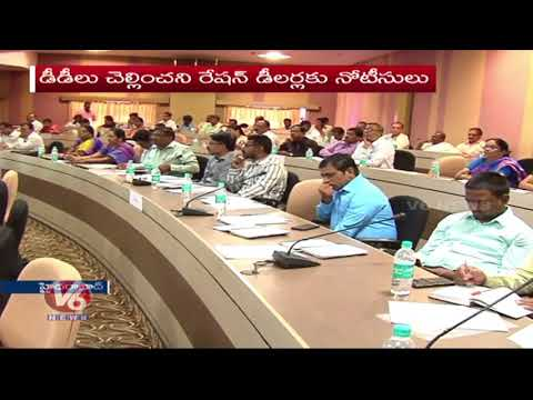 Ration Dealers Strike | T Govt Orders Civil Supplies Dept To Make Alternate Arrangements | V6 News