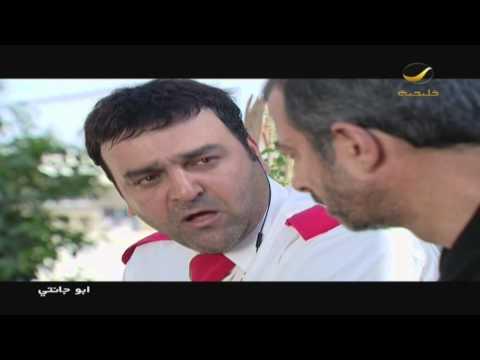 مسلسل ابو جانتي 2 - الحلقه 30 والأخيرة