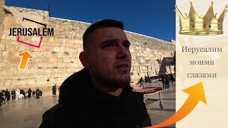 Иерусалим моими глазами , культура , рынки , еда , история возрождается