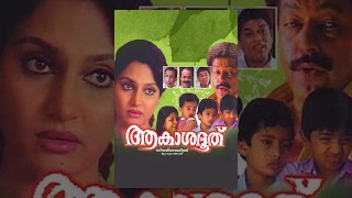 Husbands in Goa - Akashadoothu Malayalam  Full Movie