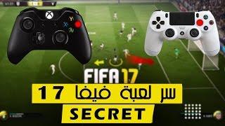 زر مخفي يمكنك من التسجيل من أي مكان في لعبة فيفا 17  | FIFA 2017