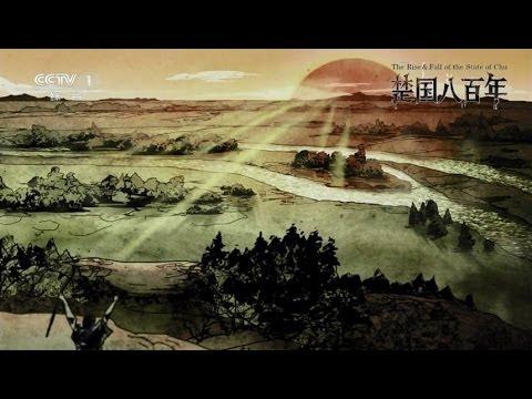 中國-楚國八百年