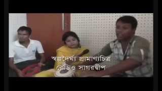 Short Film - radio sagordwip - স্বল্পদৈর্ঘ্য চলচ্চিত্র - রেডিও সাগরদ্বীপ