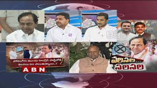Special Discussion about Revanth Reddy Comments on TRS MP's | Part 2