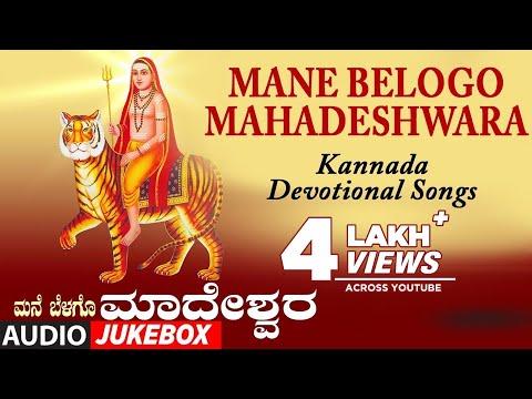 Mane Belogo Mahadeshwara   Mahadeshwara Songs Kannada   Kannada Devotional Songs   Male Mahadeshwara