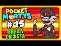 Pocket Mortys Прохождение на русском #15 ✅ ФИНАЛ СЮЖЕТА!