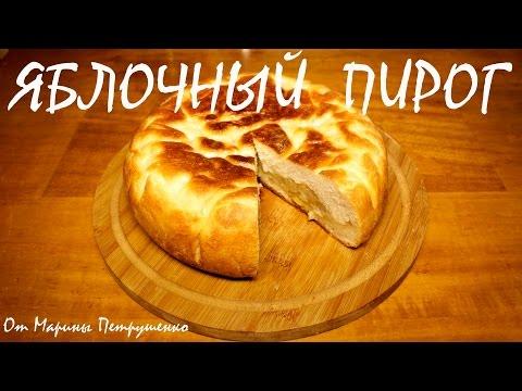 Пирог с яблоками для мультиварки рецепт с
