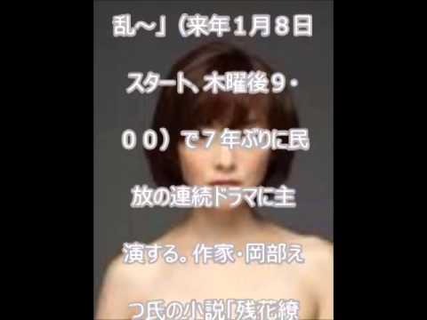 """田中麗奈""""魔性の女""""に起用のワケ"""