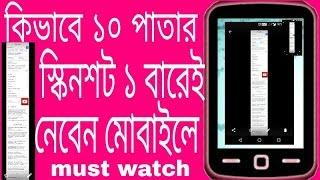 Android Mobile ব্যবহার করলে 100℅ কাজের অ্যাপ ১০ পেজ স্ক্রিনশট ১ বারে নিন ১ ক্লিকে