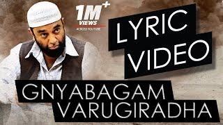 Gnyabagam Varugiradha Full Song with Lyrics – Vishwaroopam 2 Tamil Songs | Kamal Haasan | Ghibran
