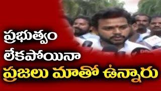 TDP's Rammohan Naidu Wins From Srikakulam | AP Election Results 2019 | TV5News