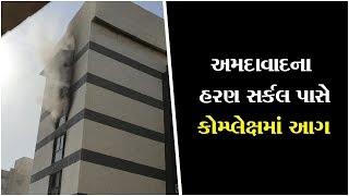Complex near Haran Circle of Ahmedabad  Caught on Fire ॥ Sandesh News TV